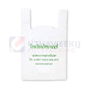 ถุงเสื้อกล้ามT-Shirt Bag